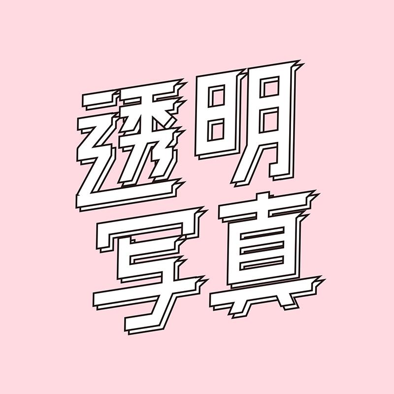 オーディション アイドルグループ「透明写真」初期メンバー募集 主催:USAGI MUSIC、カテゴリ:アイドル(正統派)