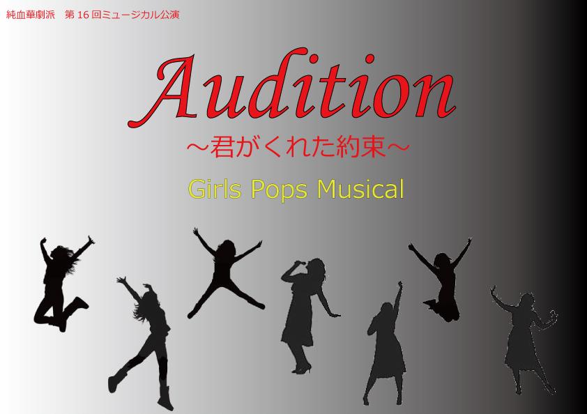 オーディション 舞台「Audition~君がくれた約束~」メインキャスト募集 女性オンリーの青春ガールズポップ・ミュージカル。下北沢に熱い歌声と感動を 主催:純血華劇派/EN&ON、カテゴリ:舞台
