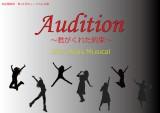 舞台「Audition~君がくれた約束~」メインキャスト募集