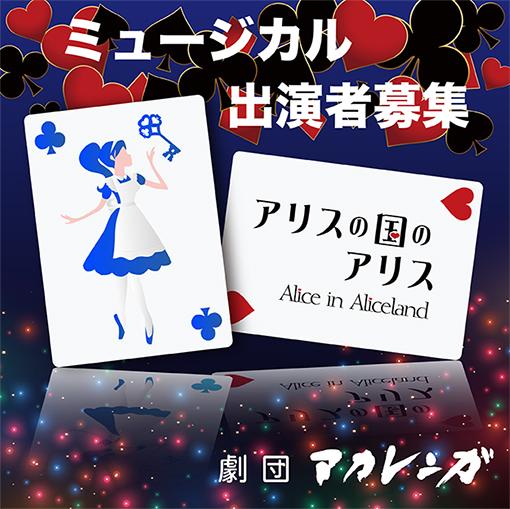 オーディション [大阪]ミュージカル「アリスの国のアリス」出演者募集 アリスだらけの「アリスの国」に落ちてきた主人公が出会う不思議な冒険の物語 主催:劇団アカレンガ、カテゴリ:舞台