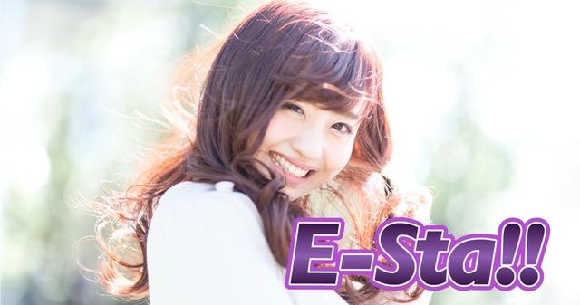 オーディション E-sta!! モデル募集 撮影会や広告モデル、未経験者可 主催:E-spacio LLC、カテゴリ:モデル