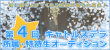 キャトルステラ所属・特待生オーディション