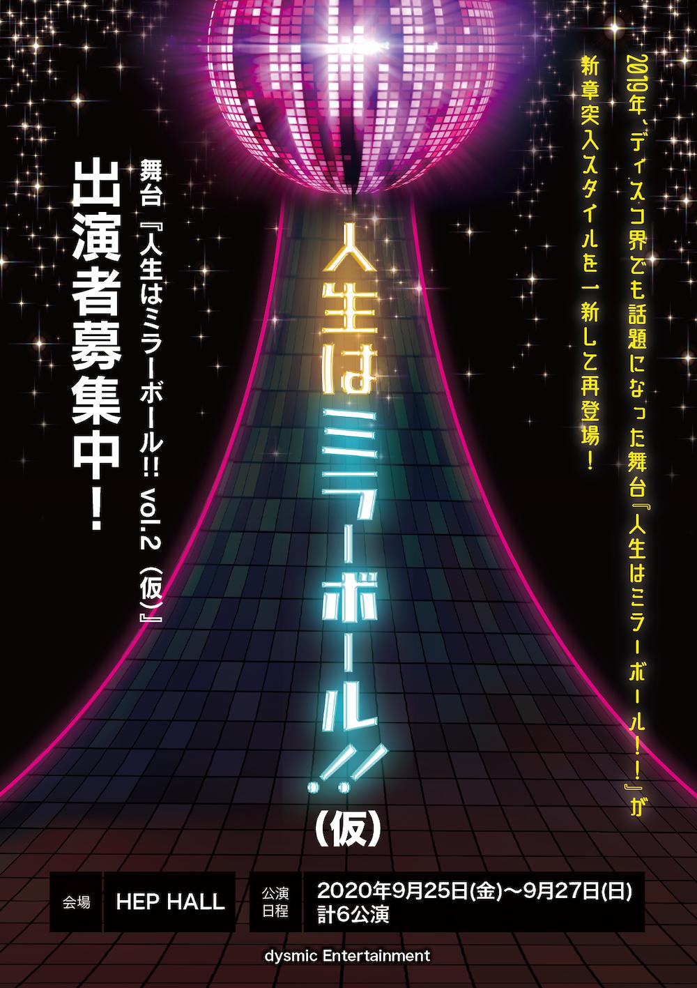 オーディション [大阪]舞台「人生はミラーボール!!vol.2(仮)」出演者募集 スタイルを一新して再登場 主催:dysmic Entertainment、カテゴリ:舞台