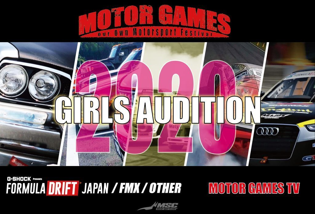 オーディション 2020年 モーターゲームス ガールズオーディション フォーミュラ・ドリフトジャパン等のアイコン的ガールズ募集 主催:MSC株式会社、カテゴリ:タレント