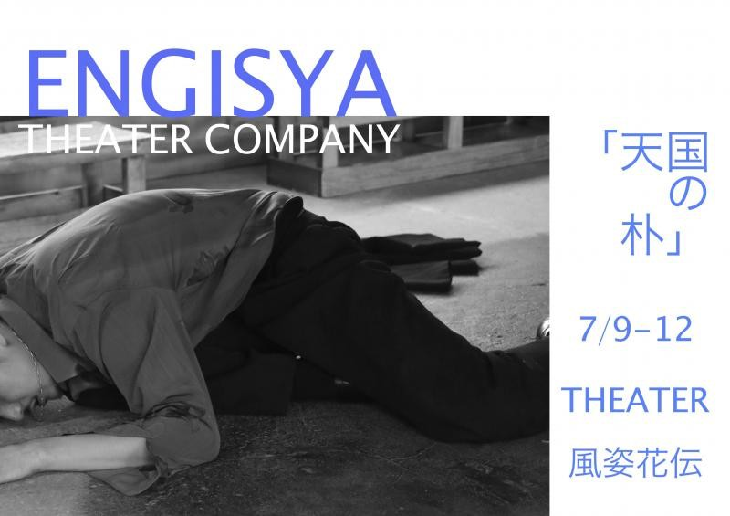 オーディション 映画・舞台連動企画「天国の朴」ワークショップオーディション 良い舞台俳優は、良い映画俳優 主催:ENGISYA THEATER COMPANY、カテゴリ:映画