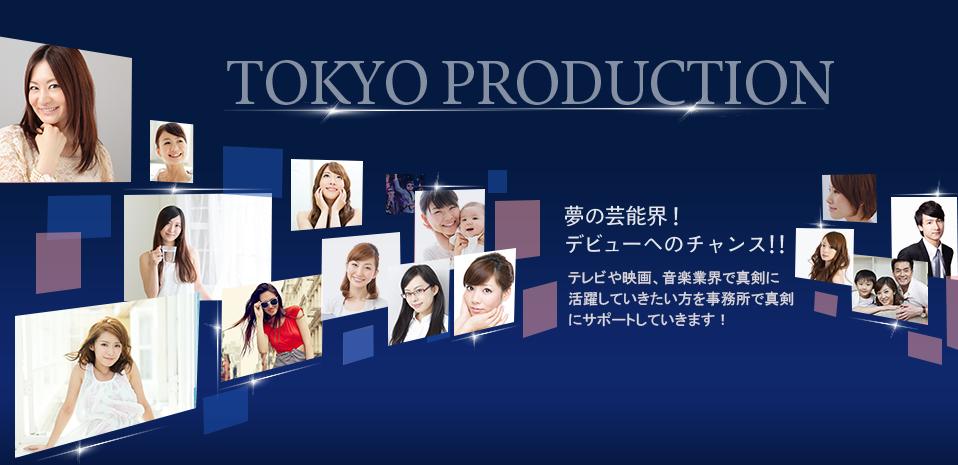 オーディション 東京プロダクション 新人タレント募集 将来、事務所のメインとなる個性派タレントを募集します 主催:東京プロダクション、カテゴリ:タレント