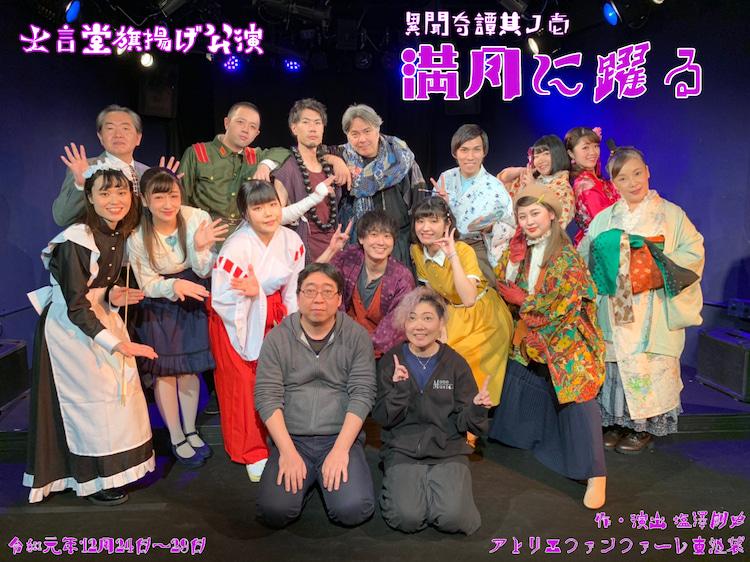 オーディション 士言堂 第2回公演「これからの話をしよう」出演者募集 主催:士言堂、カテゴリ:舞台