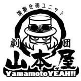 劇団山本屋 20周年記念公演 出演者オーディション