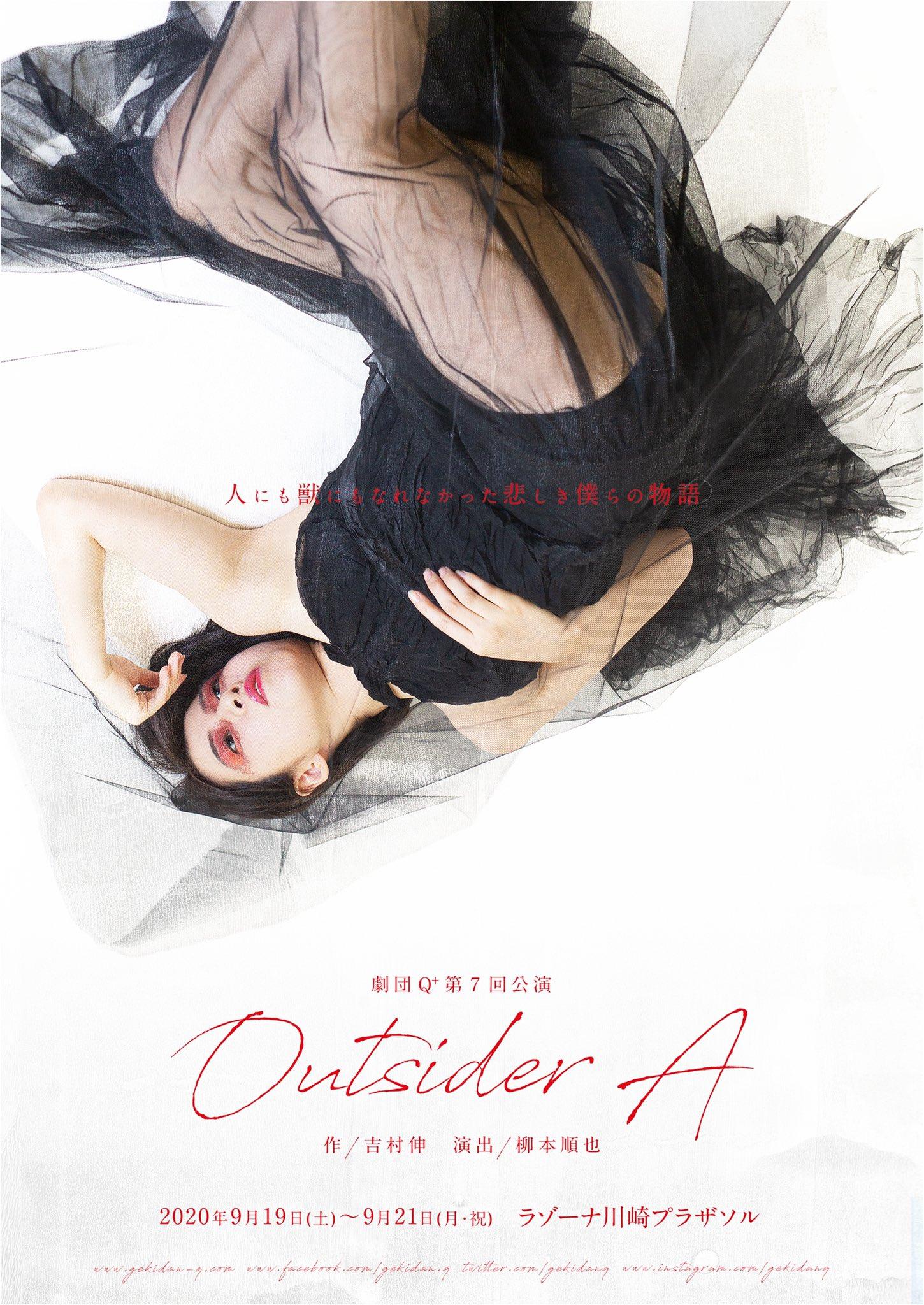 オーディション 劇団Q+ 第7回公演「Outsider A」出演者オーディション 主催:劇団Q+、カテゴリ:舞台