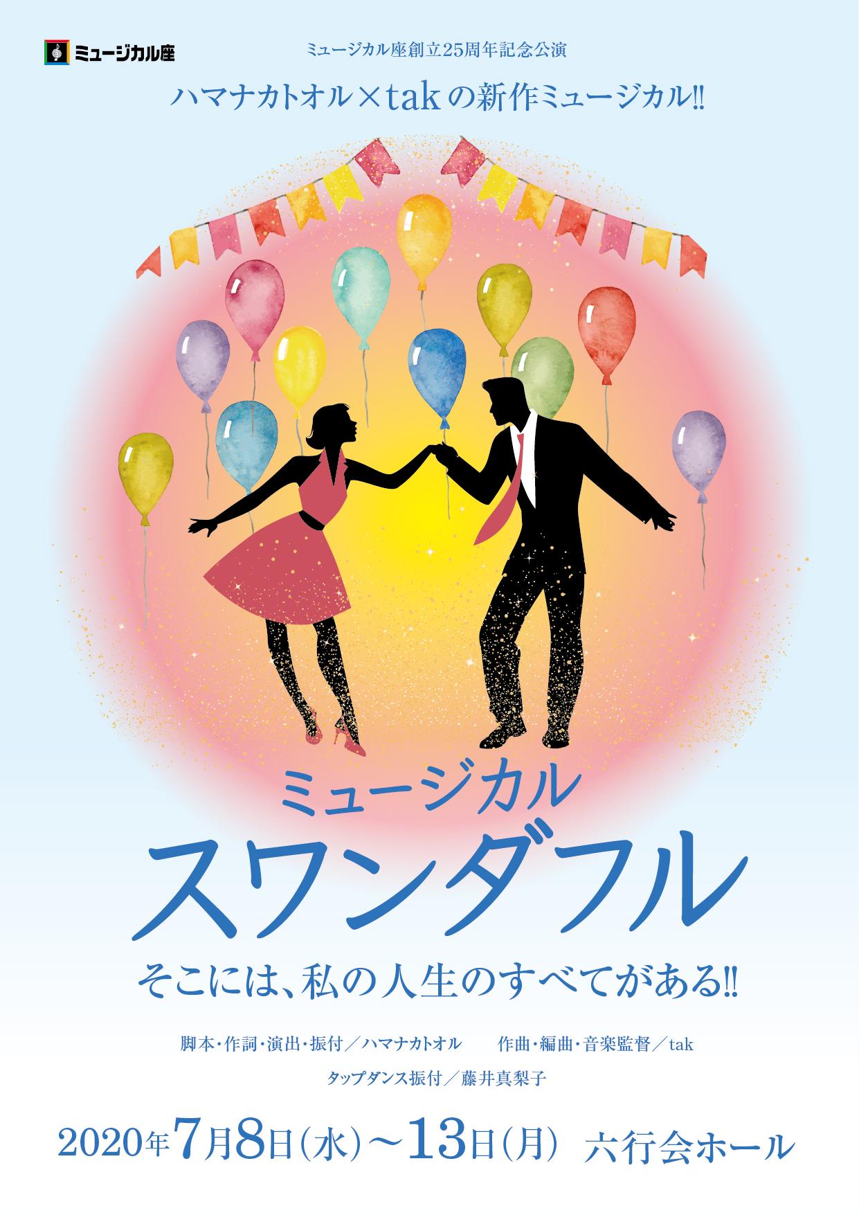 オーディション ミュージカル座7月公演「スワンダフル」キャストオーディション ファンタジックな演出が魅力の新作タップダンス・ミュージカルです 主催:ミュージカル座、カテゴリ:舞台
