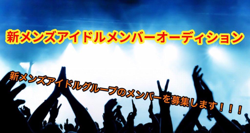オーディション AGES promotion メンズアイドル メンバー募集 主催:AGES promotion(株式会社AGES)、カテゴリ:アイドル(メンズアイドル)