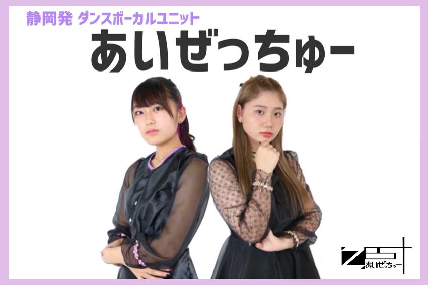 オーディション [静岡]あいぜっちゅー新規メンバー募集 自主制作 ダンスボーカルユニット 主催:あいぜっちゅー、カテゴリ:アイドル(元気系)