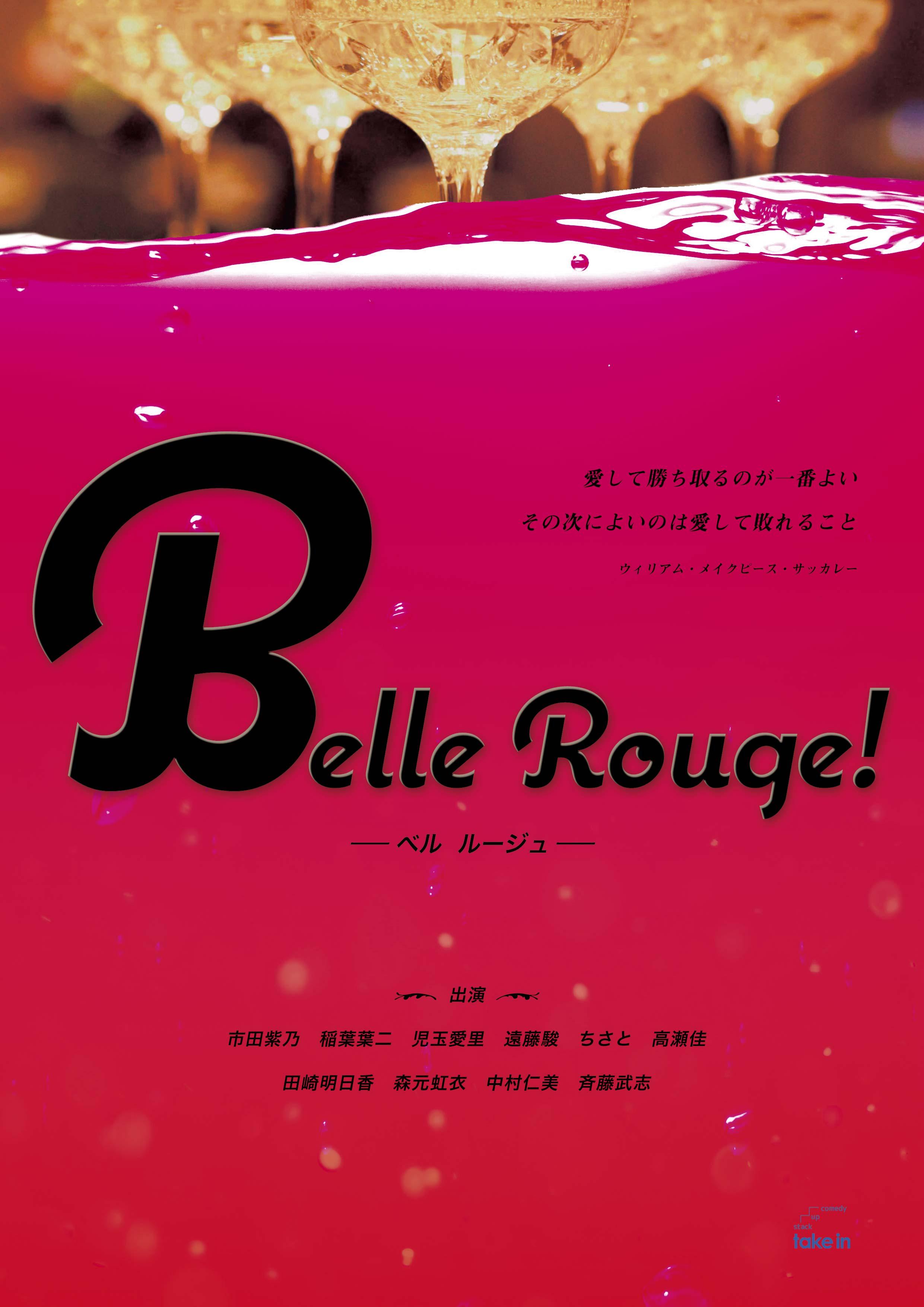 オーディション 「Belle rouge!-0-」出演者オーディション 躍動感あふれ活力みなぎる会話劇に出演 主催:take in、カテゴリ:舞台
