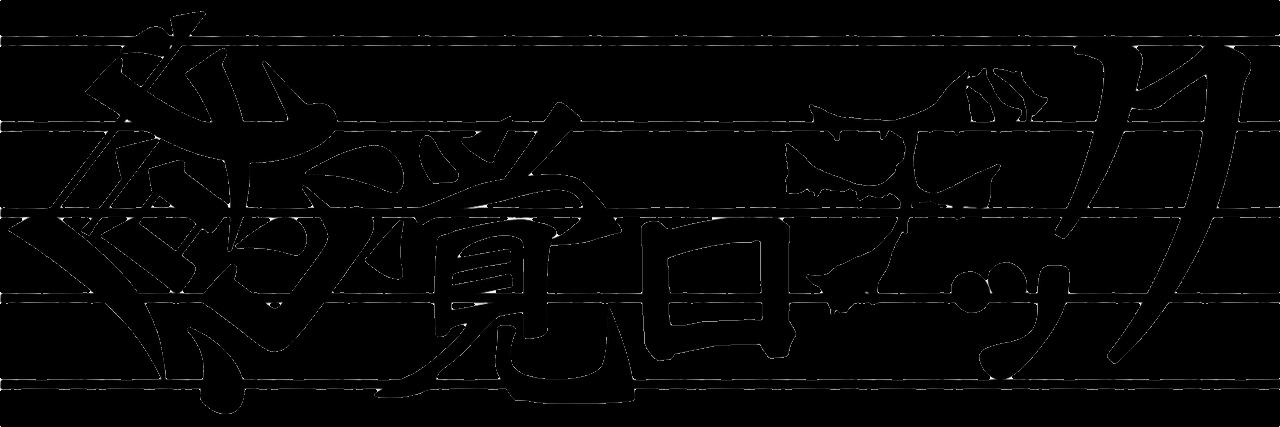 オーディション 感覚ロヂック 新メンバー募集 主催:感覚ロヂック、カテゴリ:アイドル(特化系)
