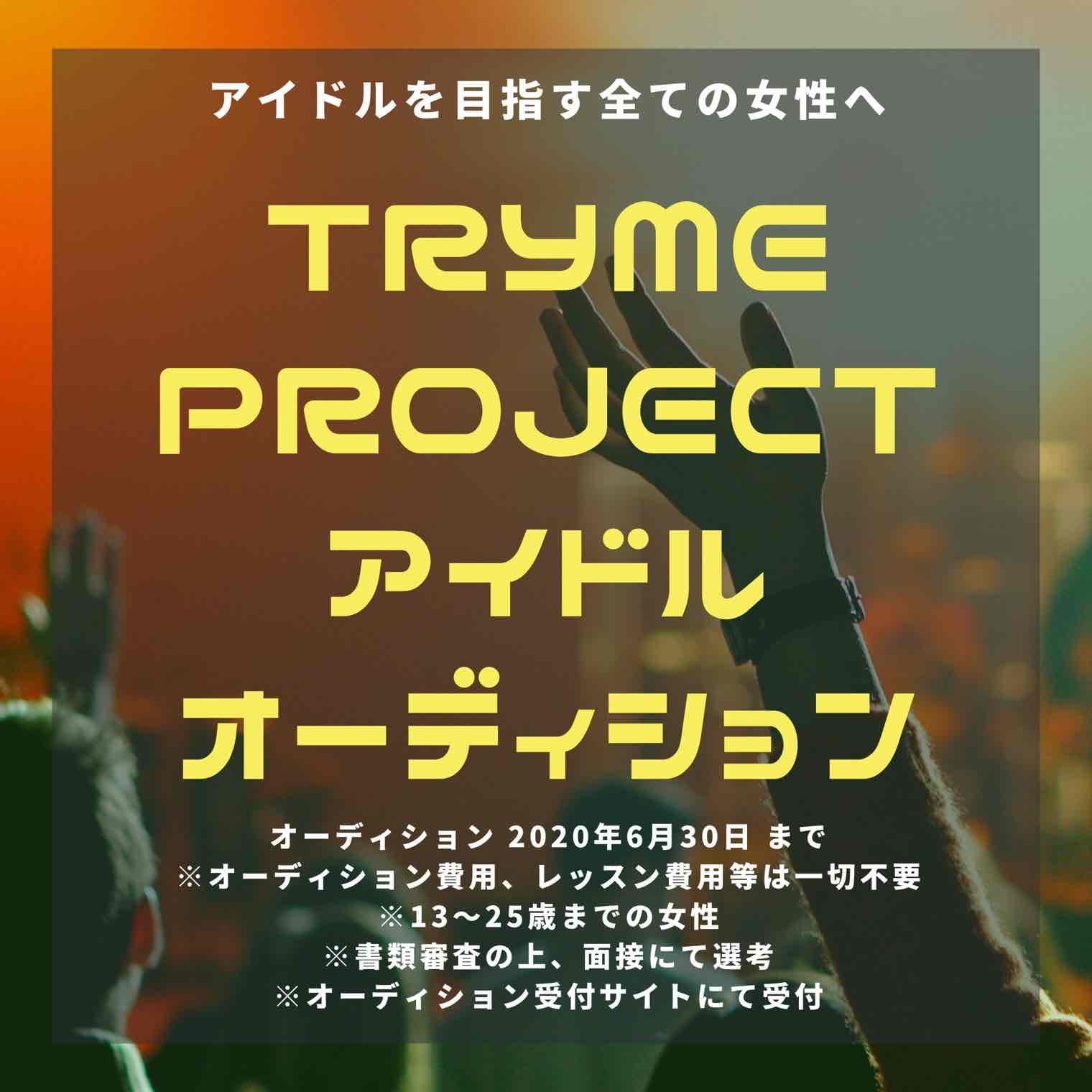 オーディション 「Try me」新メンバーオーディション 初心者でも大丈夫! あなたの挑戦を全力でマネージメント致します 主催:TRYME PROJECT、カテゴリ:アイドル(元気系)