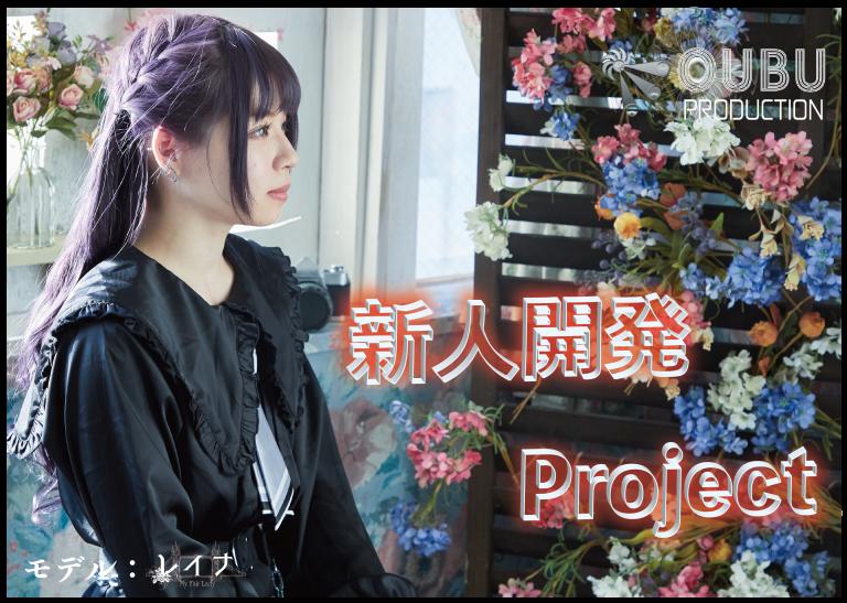 オーディション OUBU PRODUCTION ロック系アイドルメンバー募集 主催:OUBU PRODUCTION、カテゴリ:アイドル(本格派)