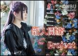 OUBU PRODUCTION ロック系アイドルメンバー募集