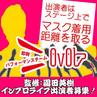 オーディション 園田英樹監修OvObインプロライブ出演者募集 マスク着用のインプロライブ開催 主催:OvObインプロライブ、カテゴリ:舞台