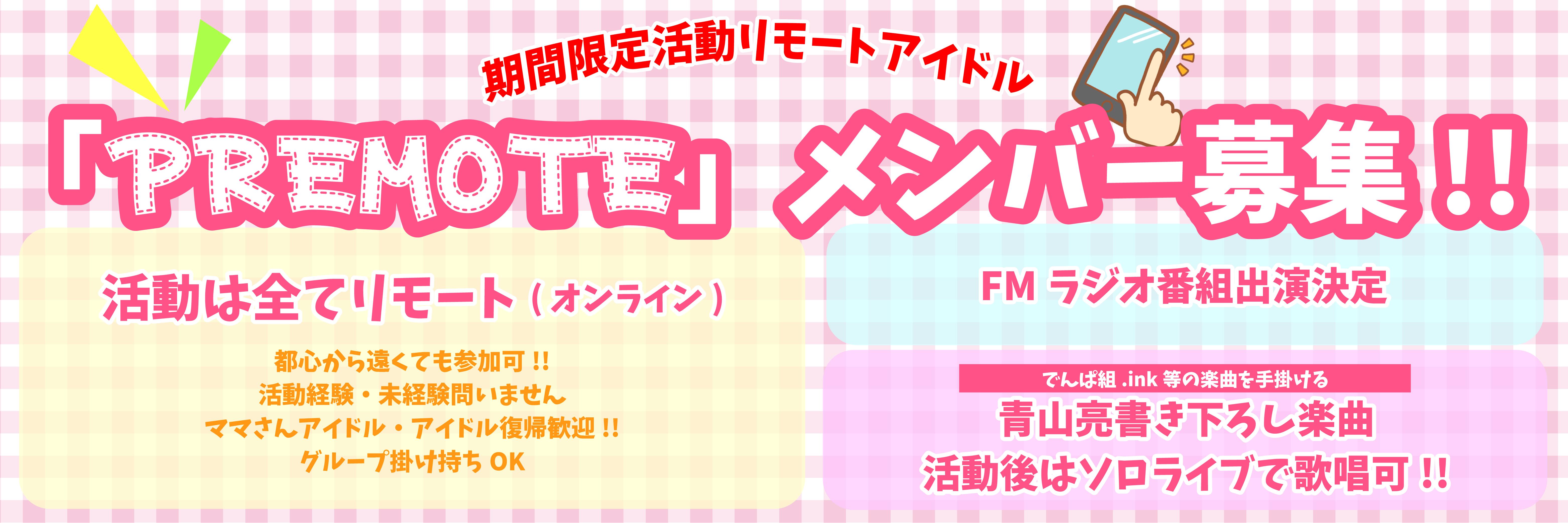 オーディション 期間限定リモートアイドル「PREMOTE」メンバー募集 主催:Crossing Music、カテゴリ:アイドル(特化系)