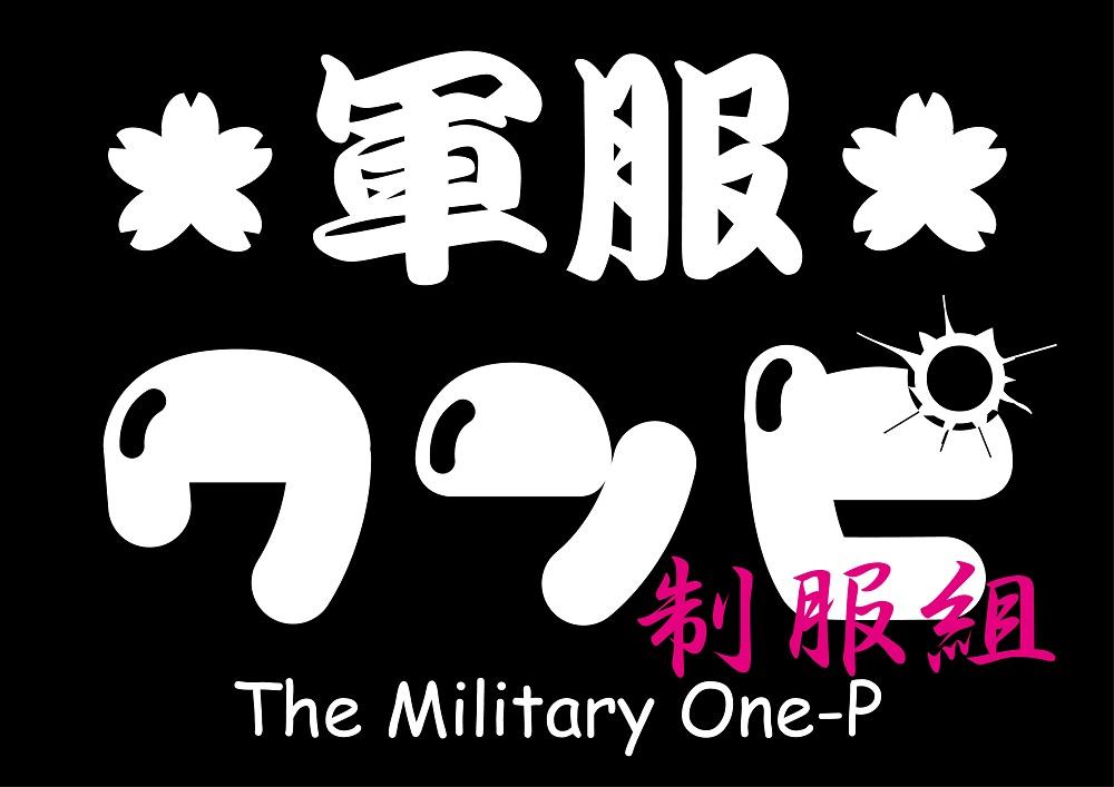 オーディション 新生アイドルグループ「軍服ワンピ制服組」第1期メンバー募集 軍服ワンピースを着て颯爽とパフォーマンスしましょう! 主催:MA@vision(エムエービジョン)、カテゴリ:アイドル(特化系)