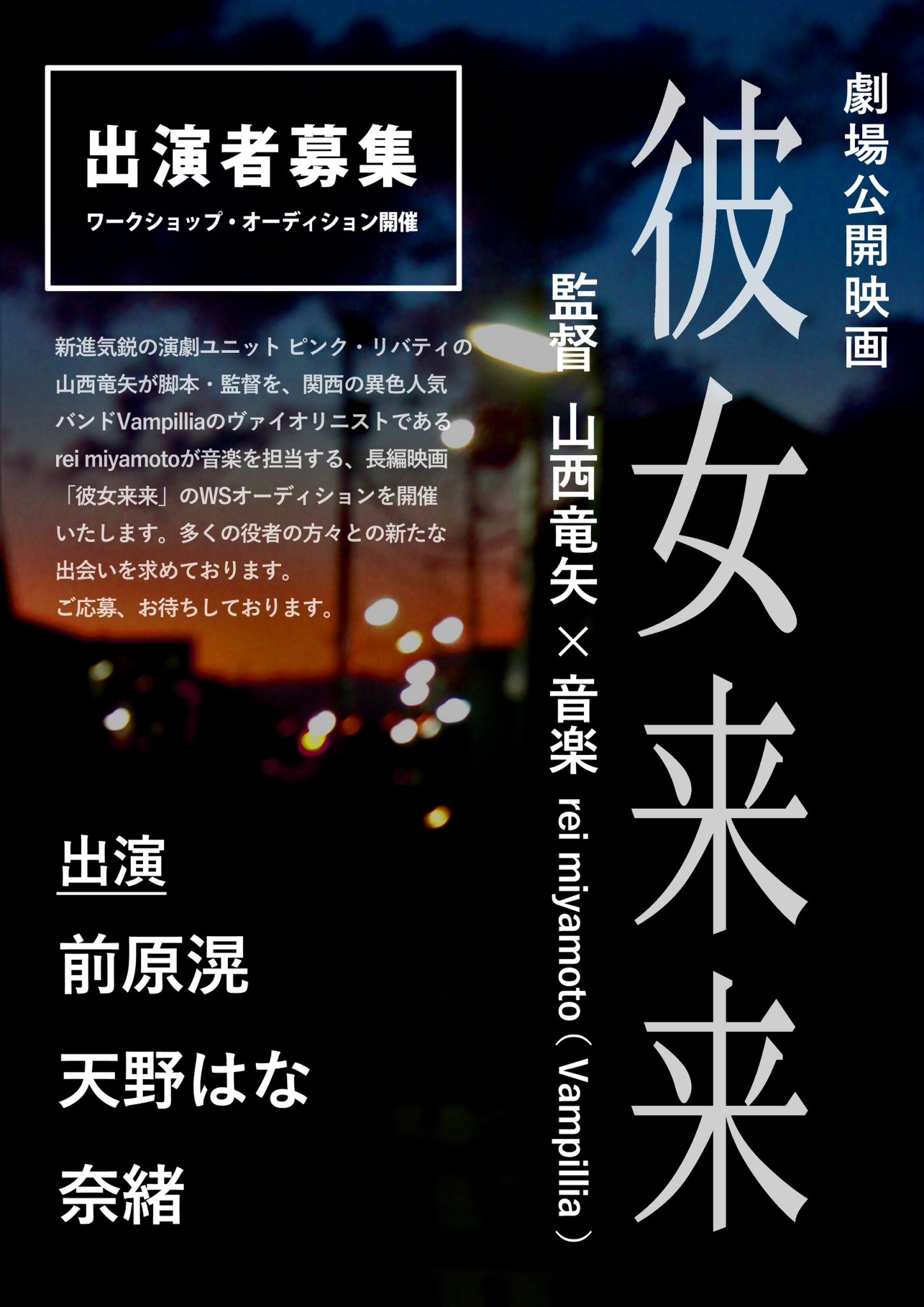 オーディション 劇場公開映画「彼女来来」ワークショップオーディション 主催:映画「彼女来来」、カテゴリ:映画