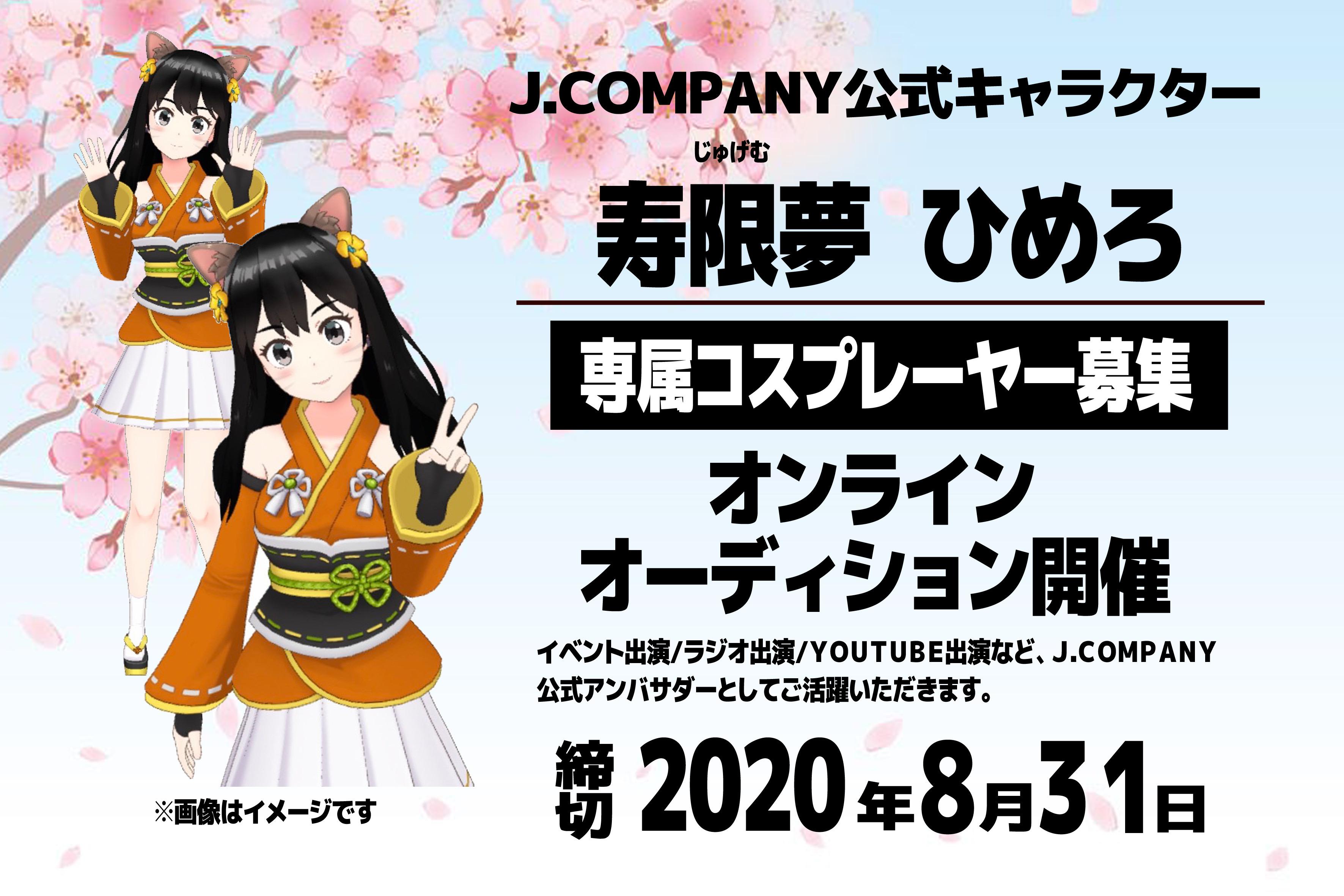 オーディション [姫路]J.company公式専属コスプレイヤー募集 主催:JUGEM COMPANY、カテゴリ:タレント