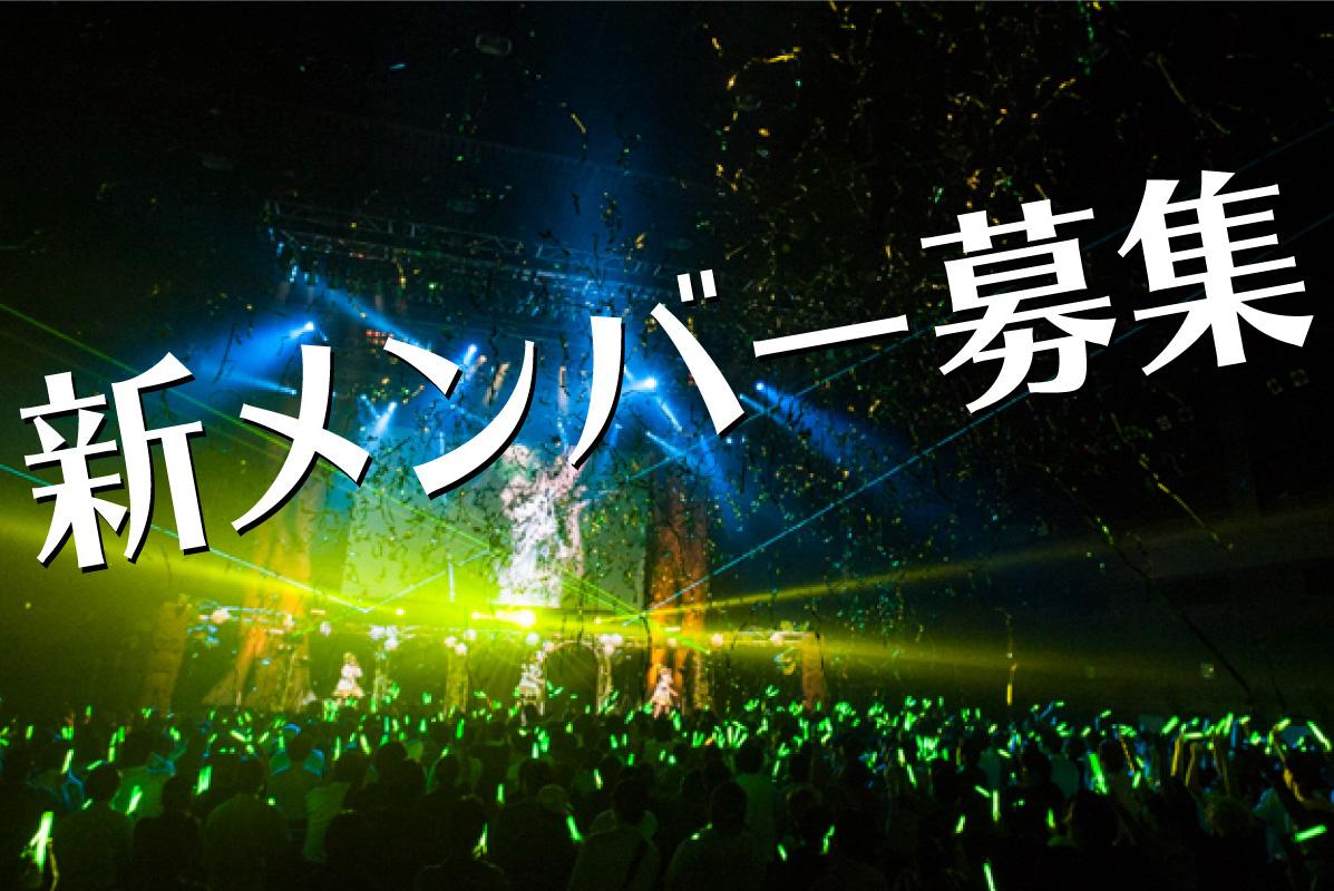 オーディション 新ユニット、アイフラ、エルフロート新メンバー募集 様々な経験が活かせるアイドル 主催:myblueforest、カテゴリ:アイドル(本格派)