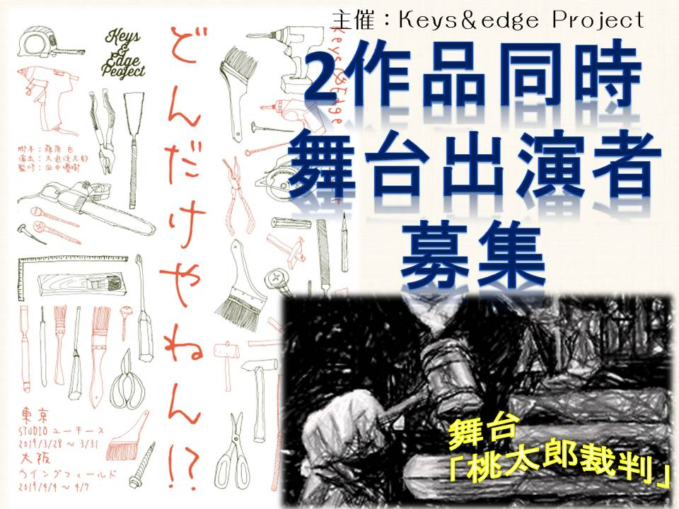 オーディション Keys&Edge Project 舞台公演2作品 メインキャスト募集 主催:Keys&Edge Project、カテゴリ:舞台