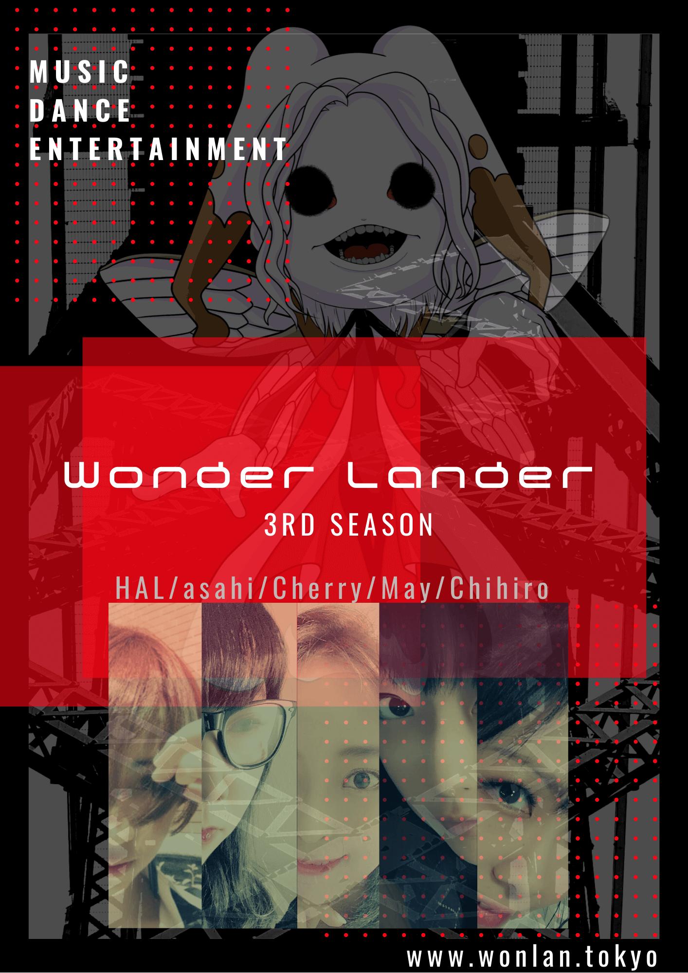 オーディション Wonder Lander メンバー募集 歌、ダンスを中心としたパフォーマンスチームの追加メンバーを募集します 主催:OPDサウンド、カテゴリ:アイドル(本格派)