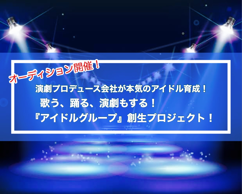 オーディション [大阪]演劇プロデュース会社が本気のアイドル育成! メンバーオーディション 歌う、踊る、演劇もする!「演劇アイドルグループ」創生プロジェクト 主催:株式会社MTC、カテゴリ:アイドル(ロコドル)