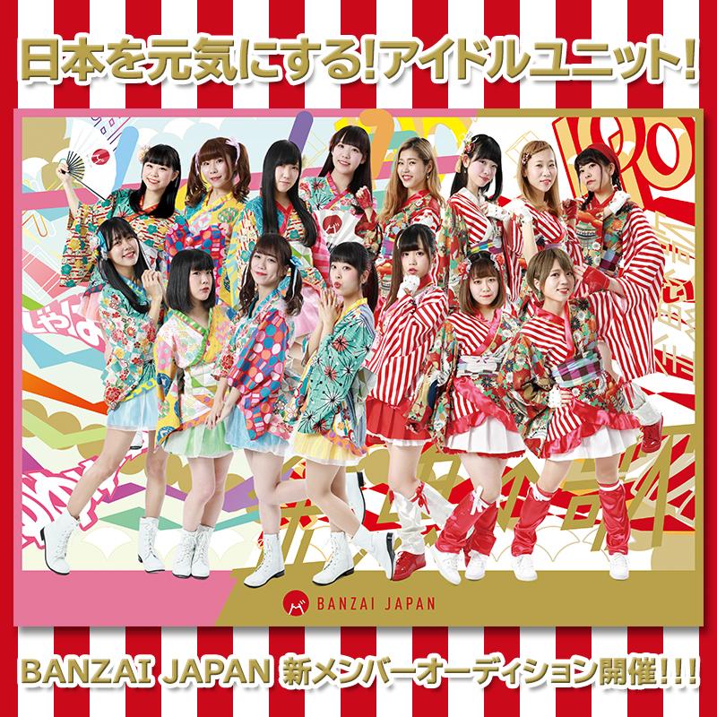 オーディション 日本を元気にするアイドル BANZAI JAPANメンバー募集 海外でも活躍する日本をコンセプトにしたアイドルグループです 主催:株式会社カイゾク、カテゴリ:アイドル(元気系)