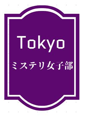 オーディション 都市伝説やミステリーに興味があるメンバー募集 主催:Tokyoミステリ女子部、カテゴリ:アイドル(特化系)