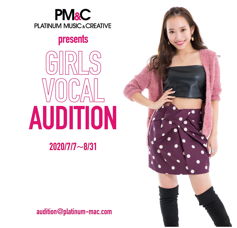 オーディション PMCガールズボーカルオーディション ガールズダンスボーカルグループとしてデビューを目指すプロジェクト 主催:株式会社プラチナムミュージック&クリエイティブ、カテゴリ:歌手