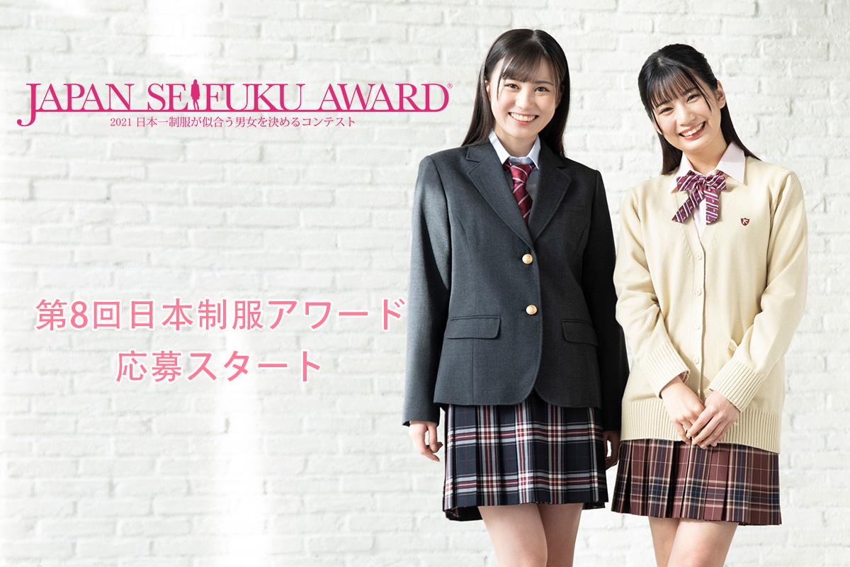 オーディション 第8回 日本制服アワード 日本一制服が似合う男女を決めるコンテスト 主催:株式会社このみ、カテゴリ:モデル