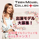 「TeenModelCollection」女性出演モデル募集