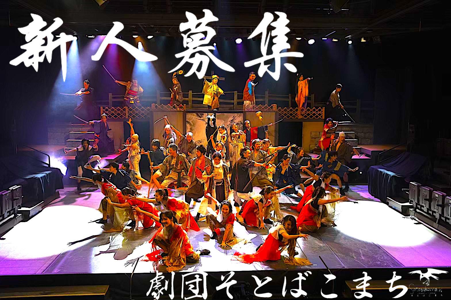 オーディション [関西]劇団そとばこまち 新人募集 主催:劇団そとばこまち、カテゴリ:劇団