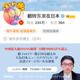 オーディション 微博の人気日本ニュースアカウント 公認イメージガール募集 中国市場におけるインフルエンサーとして自身の知名度をアップできるチャンス 主催:東京マンダリンアワード運営事務局、カテゴリ:タレント