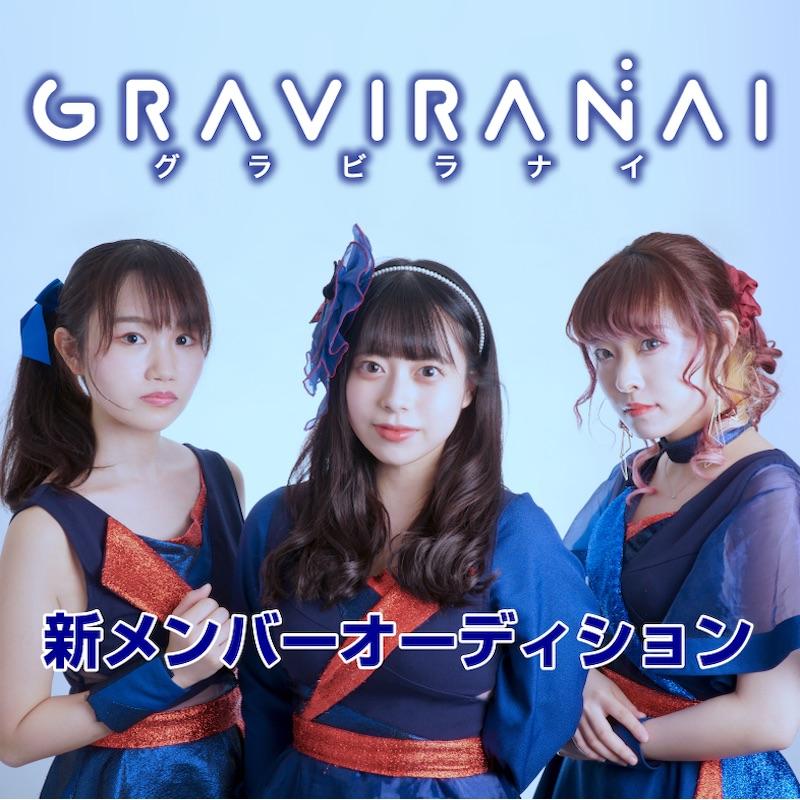 オーディション GRAVIRANAI -グラビラナイ-新メンバー募集 主催:株式会社インフィノーツ、カテゴリ:アイドル(本格派)