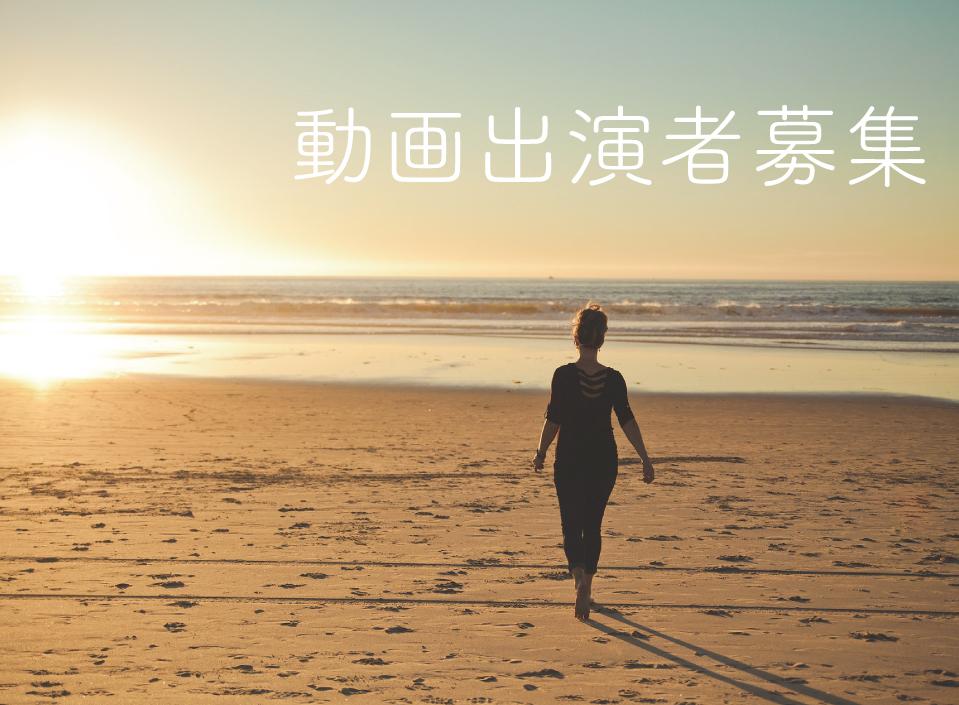 オーディション [大阪]ALcuesto 8月製作予定の動画 出演女優募集 主催:ALcuesto/エールクエスト、カテゴリ:女優