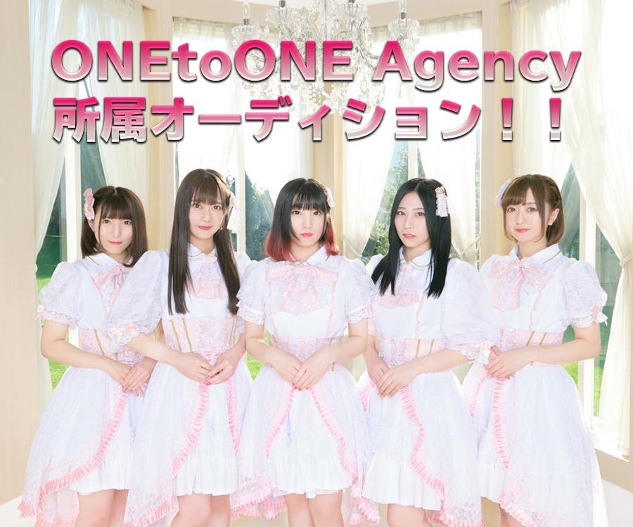 オーディション ONEtoONE Agency所属オーディション 所属ユニット4チームがメジャーリリース 主催:ONEtoONE Agency、カテゴリ:アイドル(正統派)