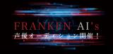 ラジオドラマ「FRANKEN AI's」声優オーディション