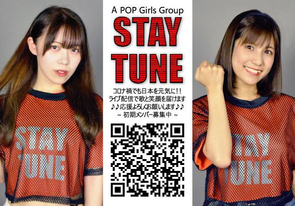 オーディション 10月デビュー本格アイドルグループStayTuneメンバー募集 新規結成のアーティスト寄りの5人組みアイドルグループ 主催:キューブプロダクト㈱、カテゴリ:アイドル(本格派)
