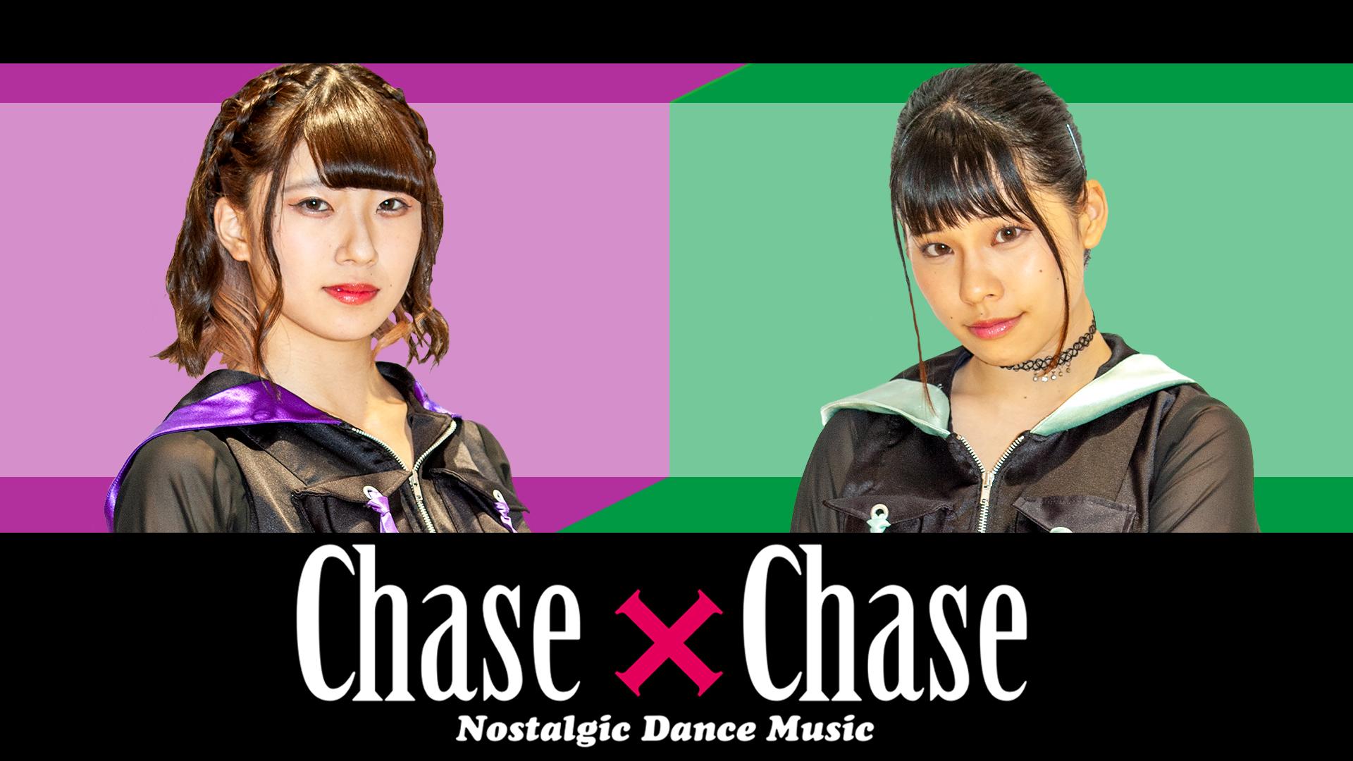 オーディション Chase×Chase 新規メンバー&研修生募集 Dance Vocal Groupの女性メンバーを募集致します 主催:Amazing Entertainment、カテゴリ:アイドル(本格派)