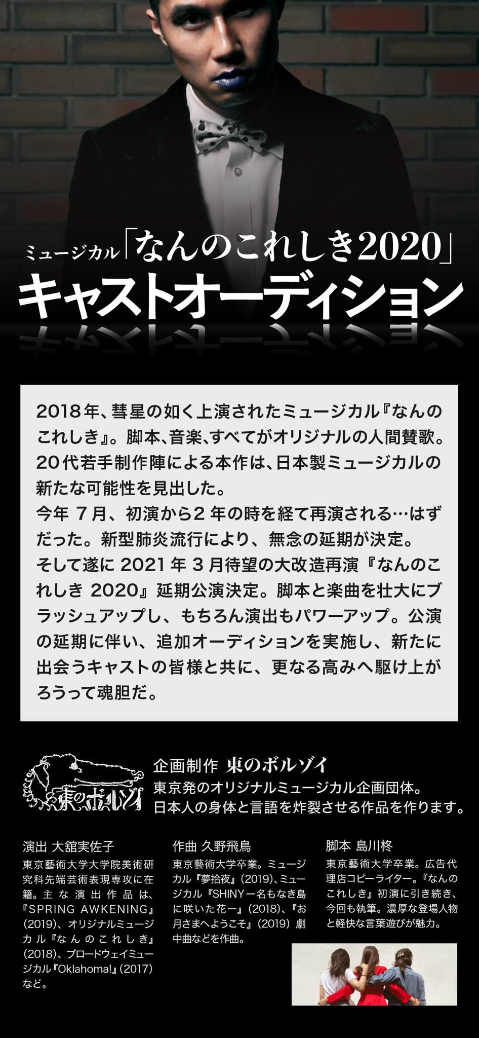 オーディション ミュージカル「なんのこれしき2020」キャストオーディション 現代日本演劇界の、次のフェーズへの起爆剤となる。 主催:東のボルゾイ、カテゴリ:舞台