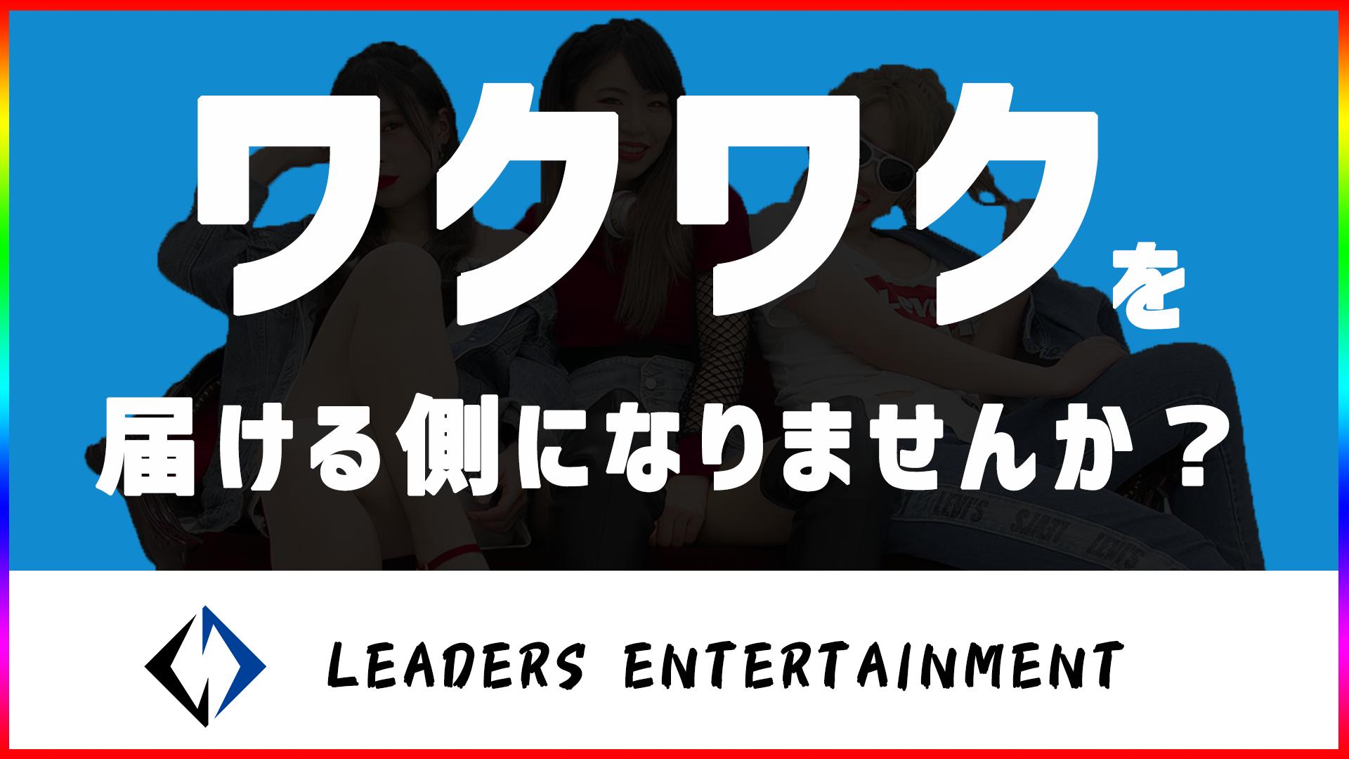 オーディション LEADERS ENTERTAINMENT 新規ガールズユニットオーディション 主催:LEADERS ENTERTAINMENT、カテゴリ:アイドル(本格派)