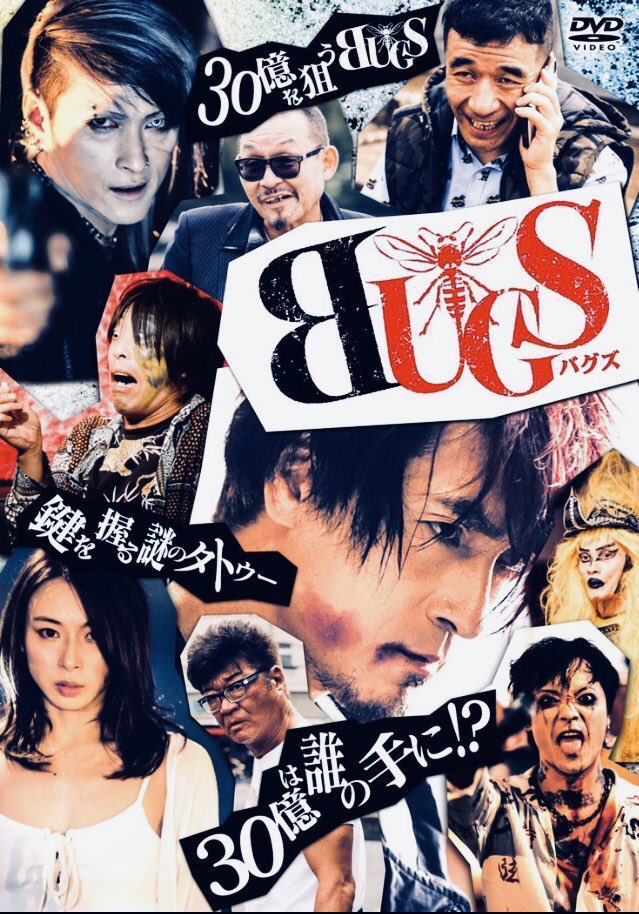 オーディション 映画BUGSⅡキャストオーディション 主催:映画BUGSⅡ製作実行委員会、カテゴリ:映画