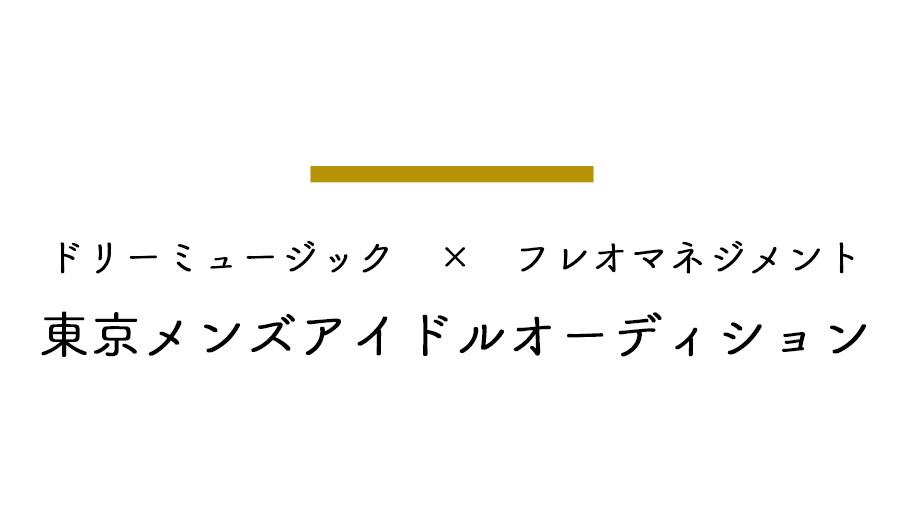 オーディション メジャーへの扉 東京メンズアイドルオーディション メジャーレコード ドリーミュージックとフレオマネジメントがタッグを組む 主催:株式会社フレオマネジメント、カテゴリ:メンズアイドル
