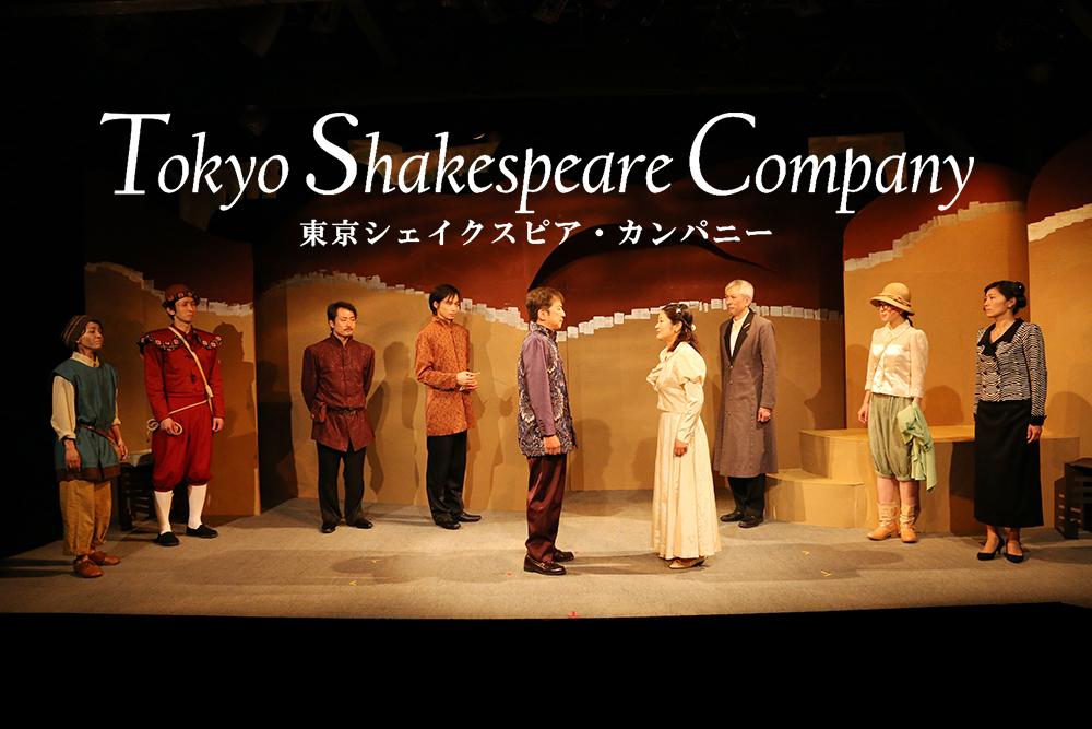 オーディション TSC設立30周年記念公演「冬物語」キャスト募集 老若男女幅広くキャストを募集します 主催:東京シェイクスピア・カンパニー(TSC)、カテゴリ:舞台