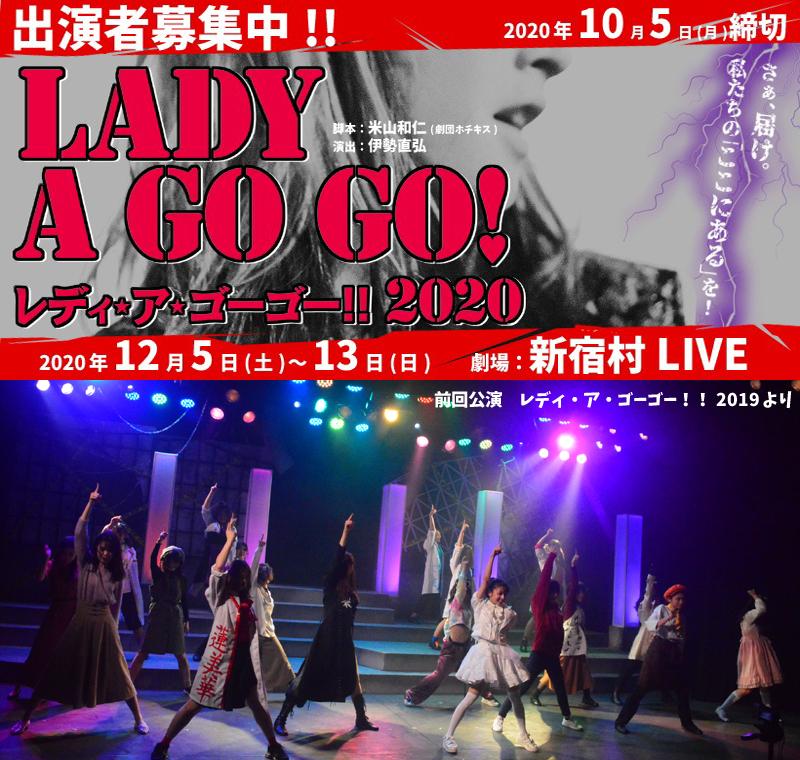 オーディション 伊勢直弘演出 12月ガールズ舞台「レディアゴーゴー2020」女優募集 女子力不要の全力コメディを通じ、将来活躍し続けられる女優を育成 主催:LIVEDOG株式会社、カテゴリ:舞台