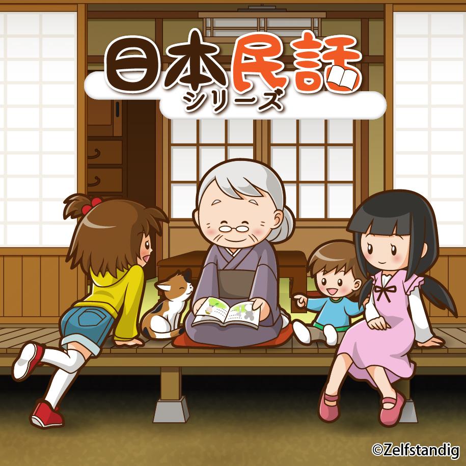 オーディション 日本民話シリーズ声優オーディションVol.52 日本に語り継がれている民話を子供たちへ 主催:日本民話シリーズ制作委員会、カテゴリ:声優